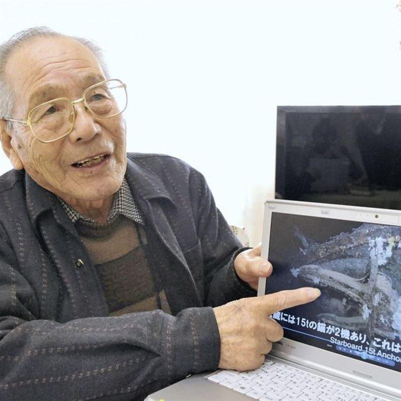 Reiichi Chigira - Battleship Musashi