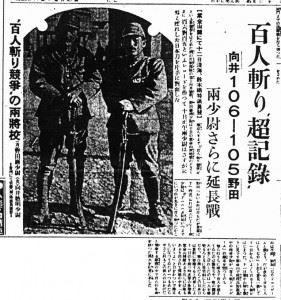 The December 13, 1937 article in the Tokyo Nichi Nichi Shimbun's Contest to kill 100 people using a sword series. Mukai (left) and Noda (right) (Credits: Tokyo Nichinichi Shimbun, 13 December 1937)