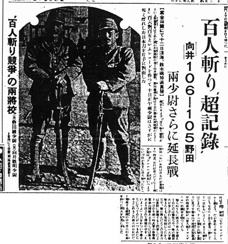 The December 13, 1937 article in the Tokyo Nichi Nichi Shimbun's Contest to kill 100 people using a sword series. Mukai (left) and Noda (right) (Credits: Tokyo Nichinichi Shimbun, 13 December 1937)